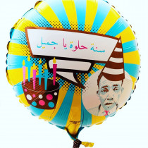 Arabic  Birthday Balloons